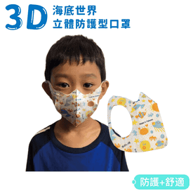 3D立體防護口罩