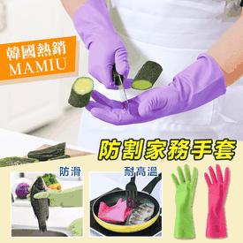 韓國熱銷防護家務手套