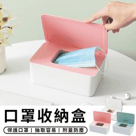 高質感口罩防塵收納盒
