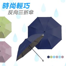 超強抗雨級三折反向雨傘