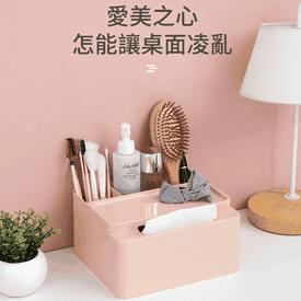 桌上紙巾化妝品收納盒