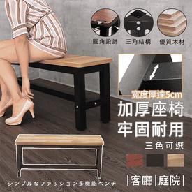 工業風多功能長凳穿鞋椅