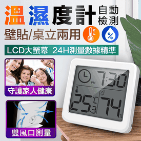 聖誕交換禮物200濕度計