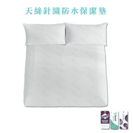天絲防水透氣保潔墊枕套