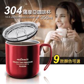 大口徑304不鏽鋼咖啡杯