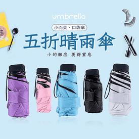 超輕迷你黑膠防曬晴雨傘